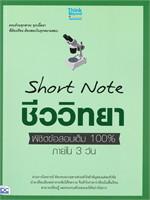 Short Note ชีววิทยา พิชิตข้อสอบเต็ม 100% ภายใน 3 วัน
